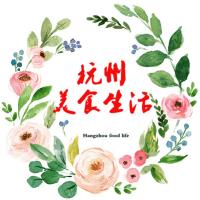 杭州美食生活