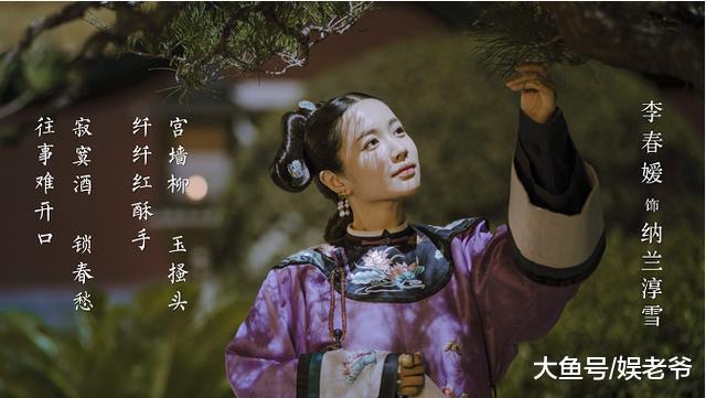 紫禁城歌坛ICON, 常年抱别人大腿的舒妃为啥让观众讨厌不起来