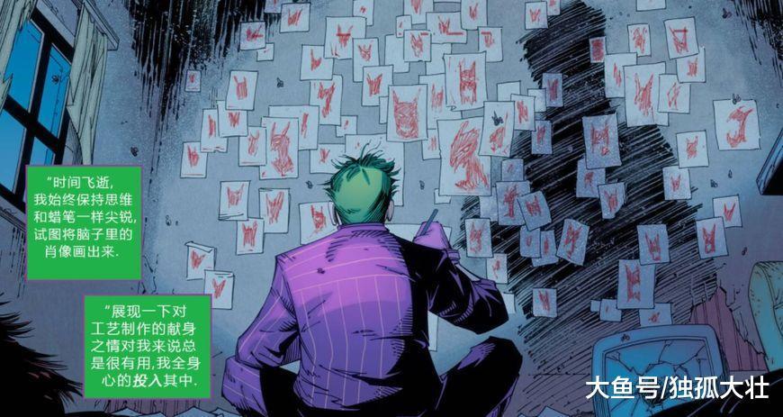 《三个小丑》蝙蝠侠最想知道的事情, 小丑的真实身份究竟是什么?