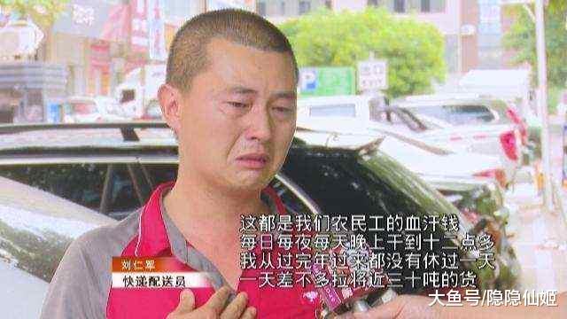 京东快递小哥哭诉拖欠工资, 刘强东亲自调查, 结果让人愤怒!