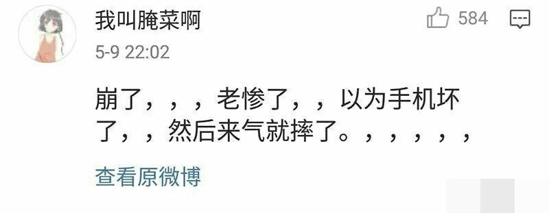 昨晚QQ出严重bug! 网友: 以为被男票拉黑, 差点把他打瘫