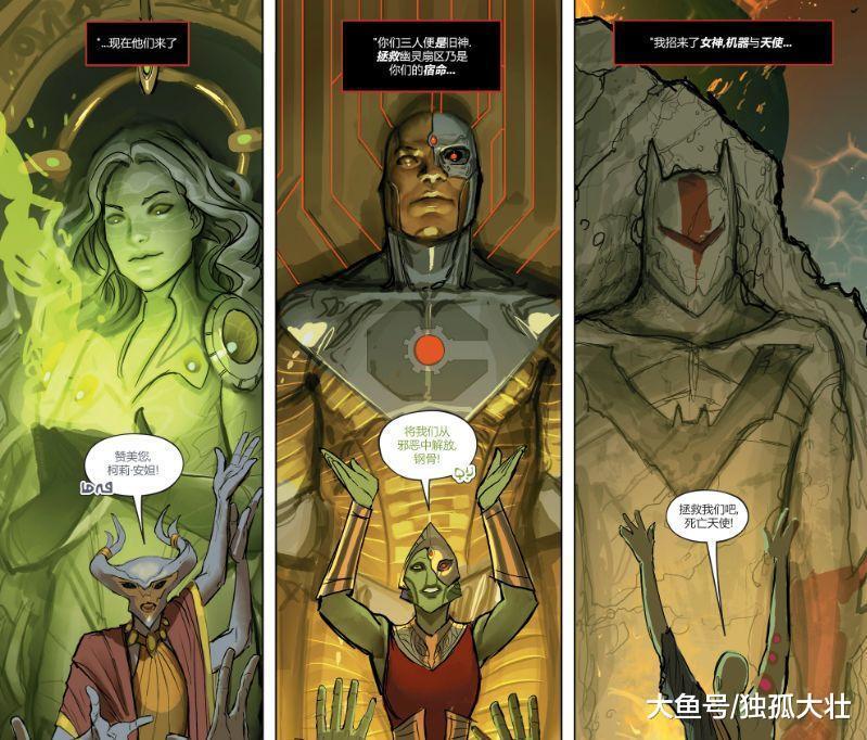 《正义联盟》三位英雄竟是古神转世? 达克赛德要和正义联盟合作!