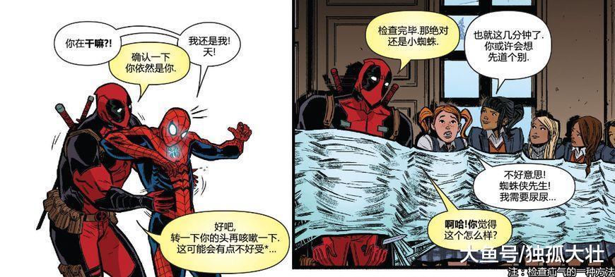 如果蜘蛛侠和死侍打架, 谁能取得最后的胜利?