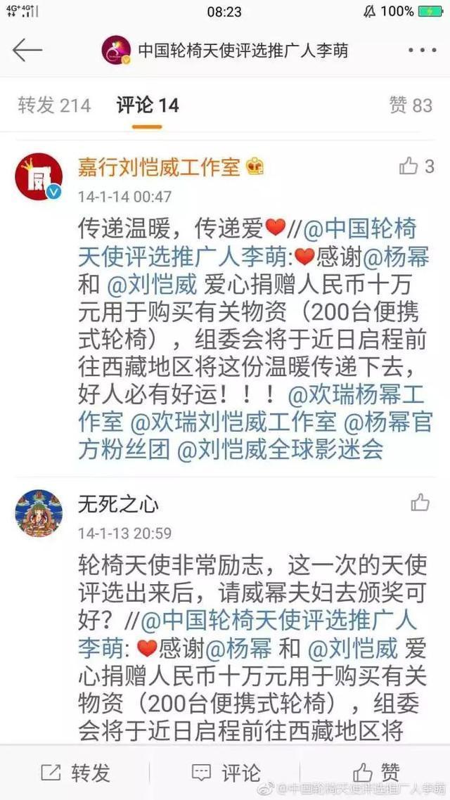 """李萌再谈""""诈捐"""": 杨幂刘恺威承诺的10万还没到账"""