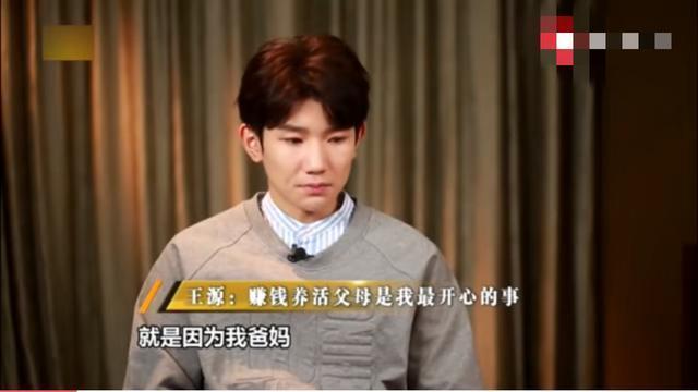王源不让父母上班, 自己赚钱养活父母!