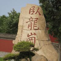 历史文化大中原