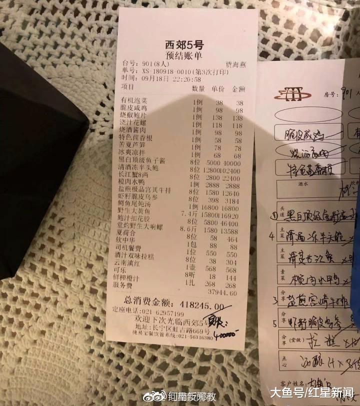 网传天价菜单: 8人消费41万? 餐厅经理: PS的