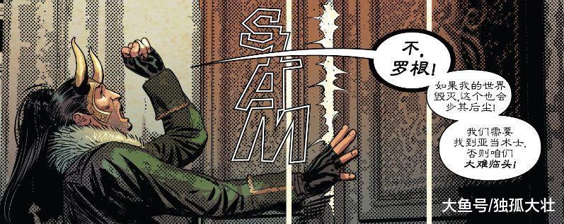 《无限战争》复仇者联盟都团灭了, 洛基到底应该如何拯救世界呢?