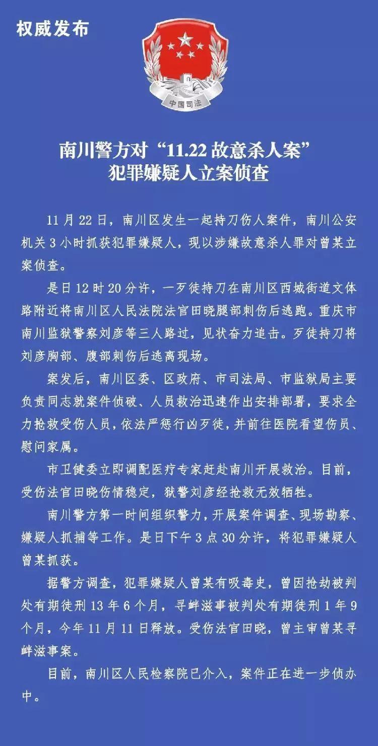 新闻早报   英雄刘彦,一路走好!