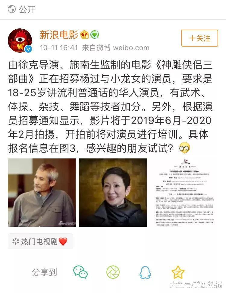 徐克版《神雕侠侣》招募演员, 赵丽颖热巴和郑爽, 谁最适合姑姑?