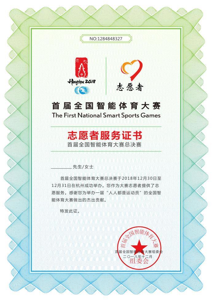 尾届齐国智能体育年夜赛总决赛奖牌、证书正式对中宣布