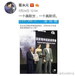 杨子集团被查, 华谊老板气得暗讽网友, 崔永元这次闹的有点大啊!