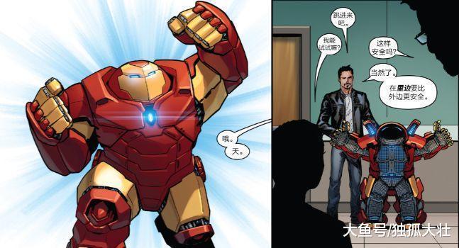 钢铁侠: 你们能不能不山寨我的盔甲了? 反正都是垃圾!