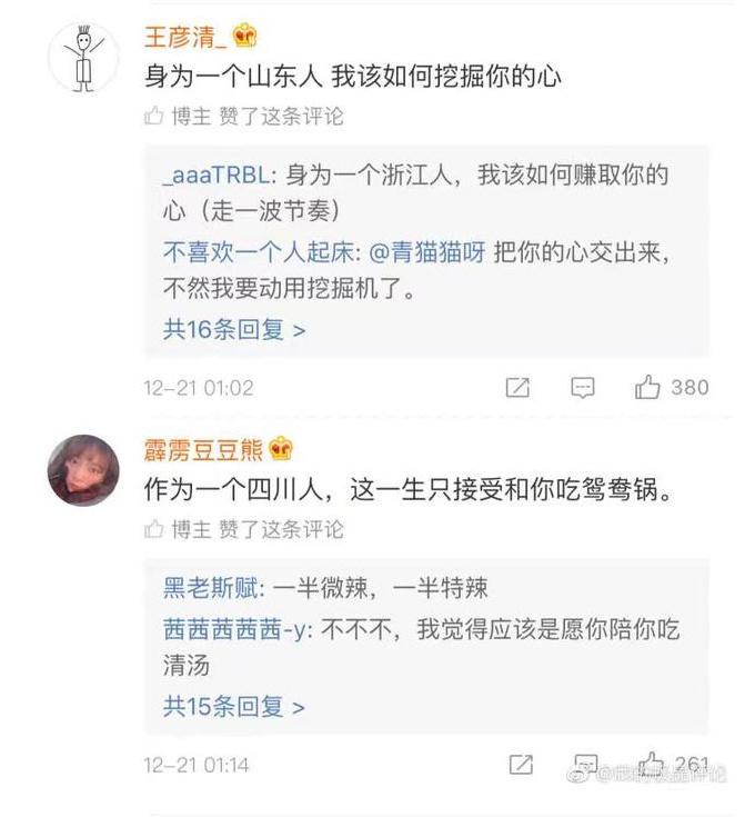 只属于自己省份的中国式情话, 看看能撩到你没?