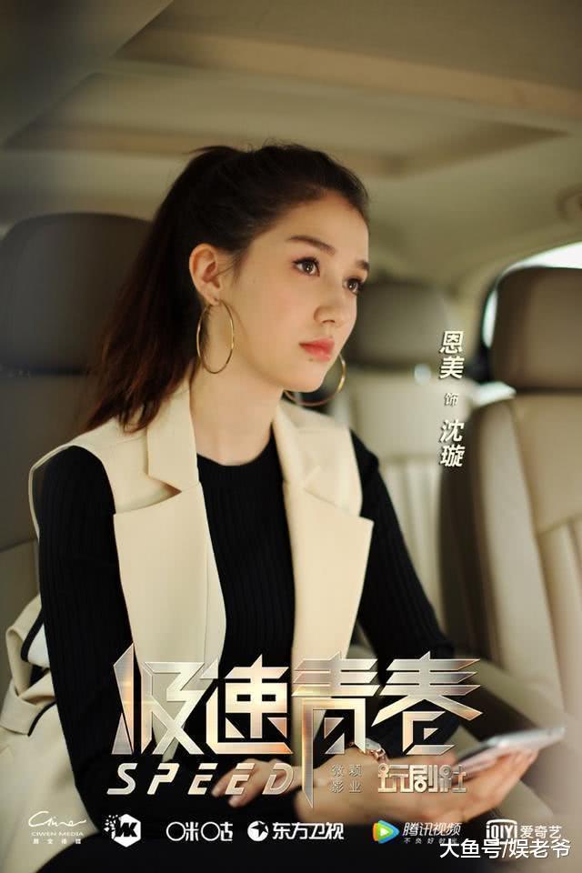 《极速青春》混血儿恩美演绎完美女神!