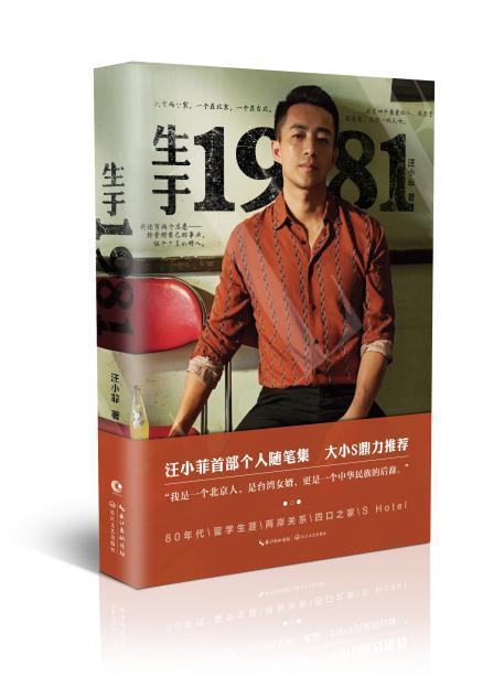 汪小菲出书《生于1981》漫谈与大S相恋的爱情故事