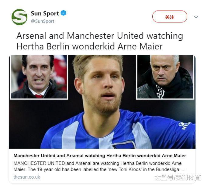 曝阿森纳对准下一个克罗斯, 曼联也到场到合作