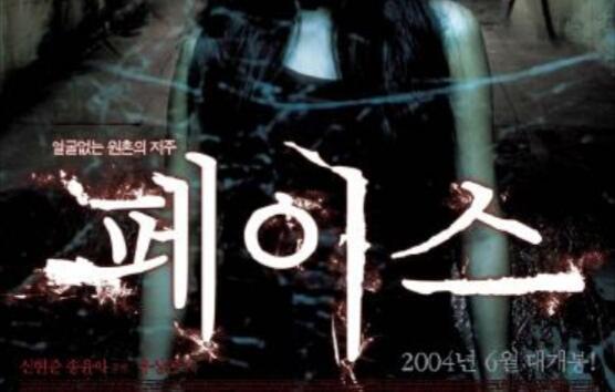 亚洲十大恐怖电影, 你都看过吗?