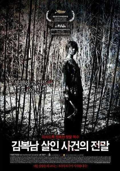 韩国十大恐怖电影 喜欢恐怖电影不容错过