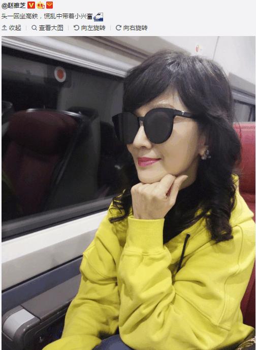赵雅芝: 头一回坐高铁, 慌乱中带着小兴奋