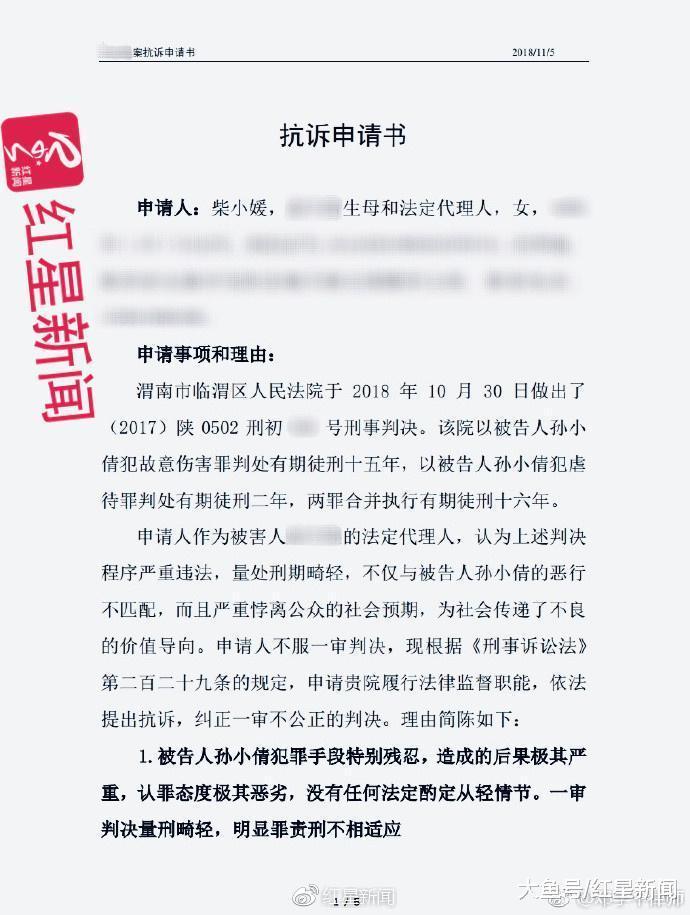 陕西渭南虐童案 继母一审获刑16年 生母提抗诉申请
