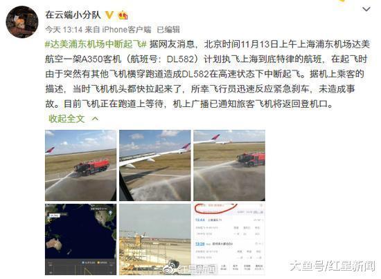 上海浦东机场一飞机起飞时紧急制动 航空公司: 该航班已取消当日行程, 因需更换轮胎