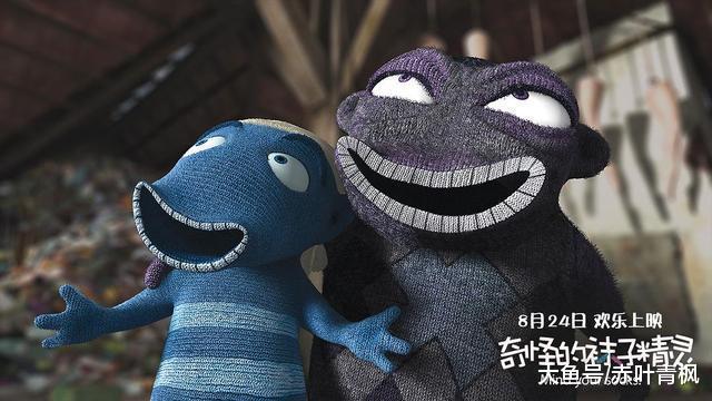 《奇怪的袜子精灵》: 反套路的新式合家欢动画电影