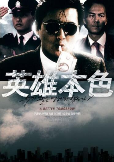 香港十大经典电影排行榜, 不看后悔一辈子(影迷必看)