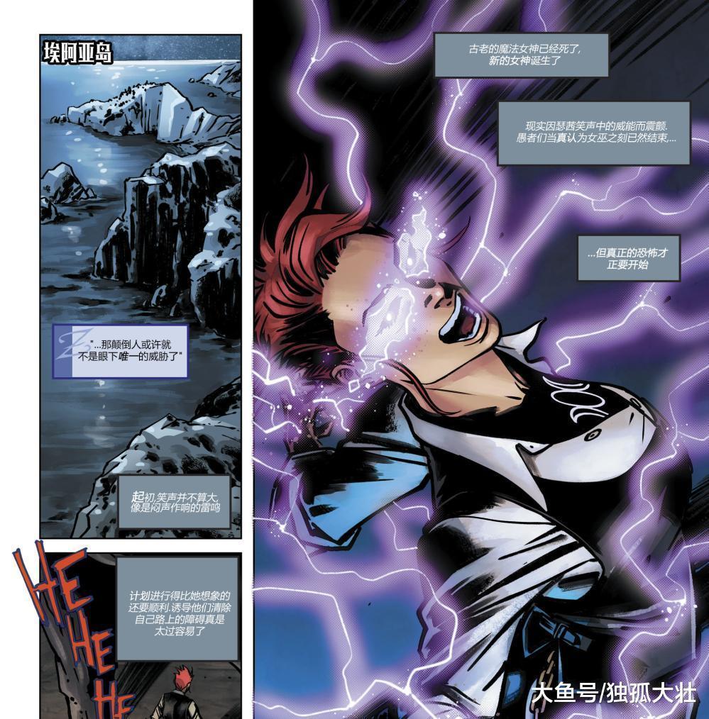 《黑暗正义联盟》隐藏在神灵背后的阴谋者, 瑟西女巫夺得神力!