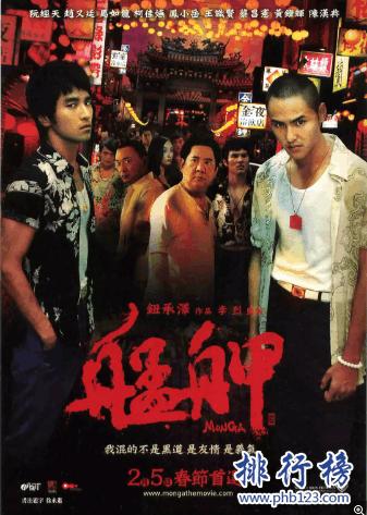台湾经典黑帮电影有哪些? 台湾黑帮电影排行榜前十名