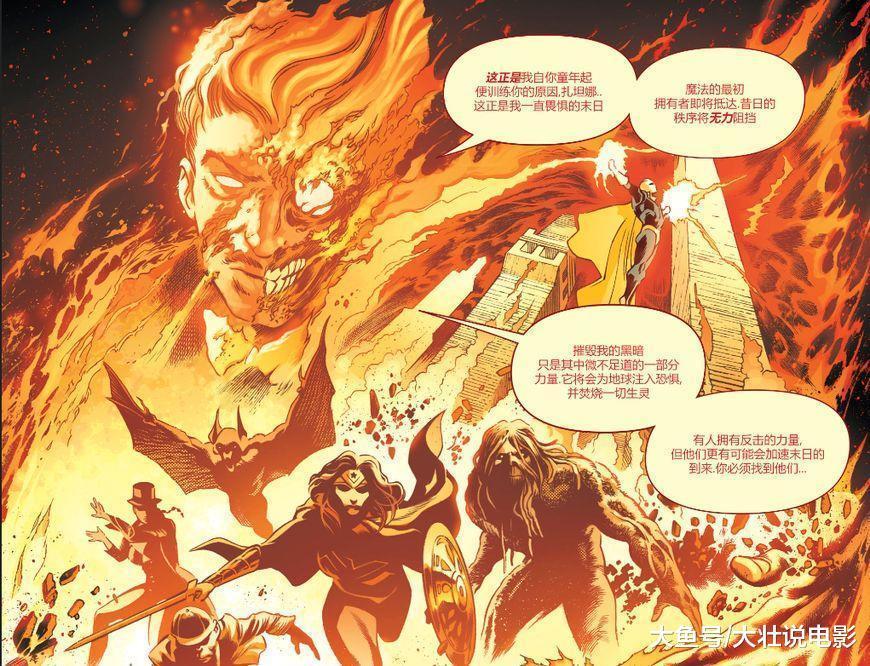 神奇女侠组建黑暗正义联盟, 魔法界彻底失控, 康斯坦丁准备跑路?