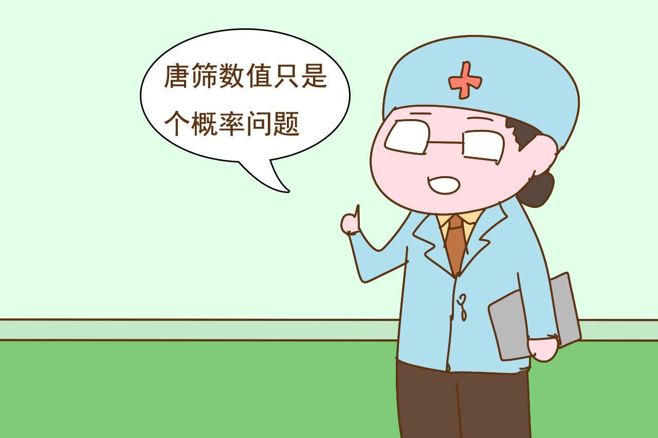 孕期唐筛结果有异常, 到底该怎么办? 听听医生怎么说