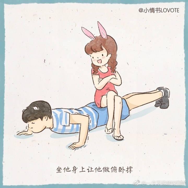 女生应该怎么惩罚犯错的男朋友? 看完可以拿自己男朋友练手了
