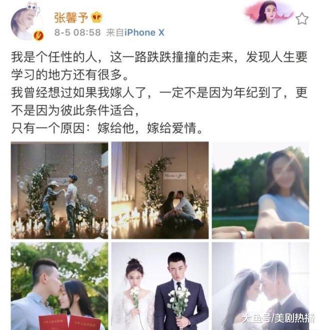 张馨予与何捷结婚获中纪委点赞: 慧眼识英雄, 为军嫂点赞!