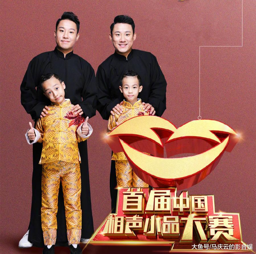 苗阜俩学生登台, 首届中国相声小品大赛收视率全国夺冠