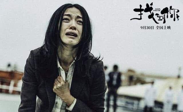冯小刚的新片《找到你》悄悄上映, 上映6日票房达9000万