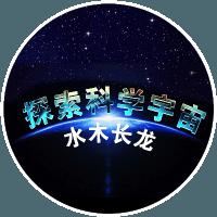 水木长龙探索科学宇宙
