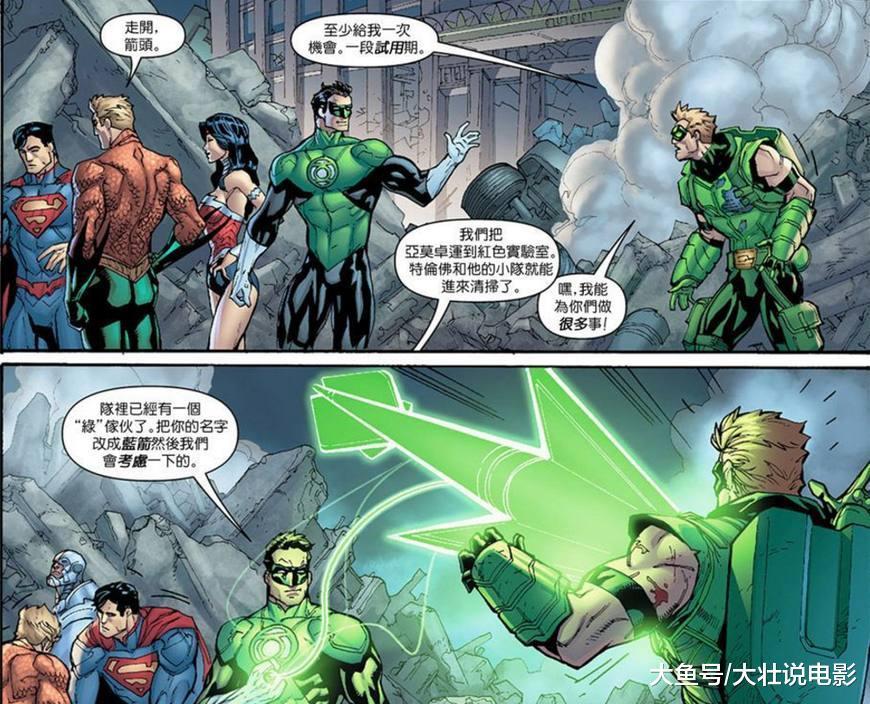 绿箭侠不加入正义联盟的真相, 他被人家嫌弃了!