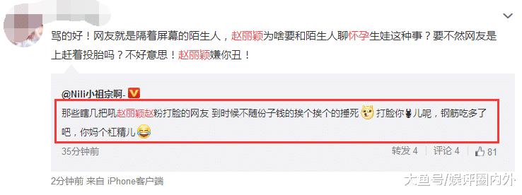 赵丽颖怀孕提前买纸尿裤, 冯绍峰躲避舆论风口, 粉丝爆粗口骂网友