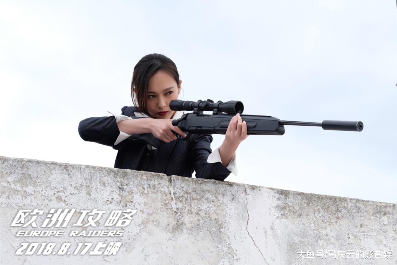 《欧洲攻略》唐嫣穿皮裤玩大枪, 但吴亦凡的演技依旧是败笔