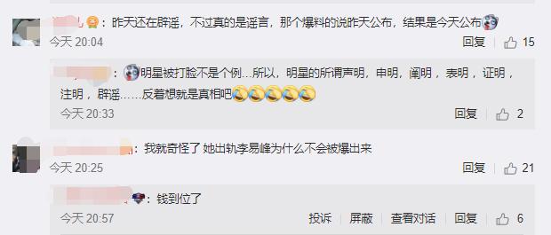 黄毅清爆料杨幂刘恺威真实离婚时间, 可网友一句话却让他无可奈何