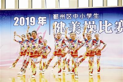 2019年鄞州区中小学生健美操联赛举行