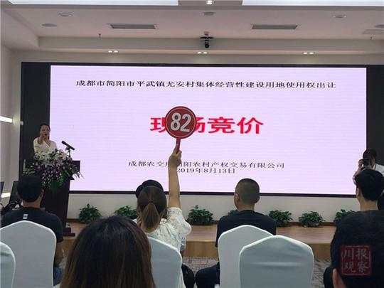 2.8亩荒地换来260万元!简阳市首宗集体经营性建设用地使用权今日拍出