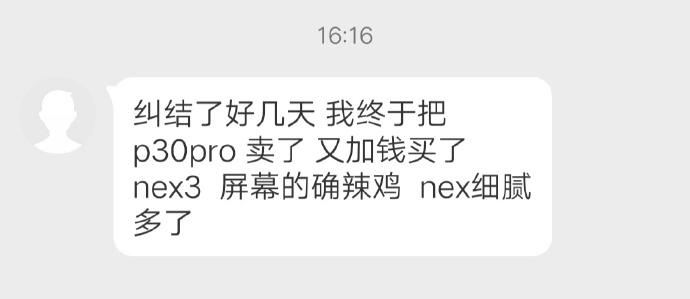 网友从华为P30 Pro换到vivo NEX3,这样形容它们的屏幕差距