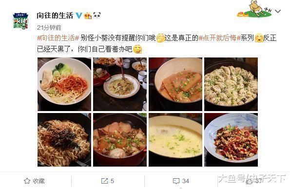 你想吃黄磊做的哪样饭菜?这8样饭菜,你能说出几个名字?