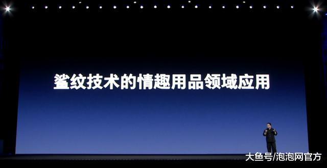 """罗永浩""""老人与海""""发布会:""""鲨纹""""材质制作,两款产品发布"""