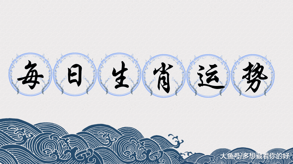 2019年(4月4日)十二死肖运势