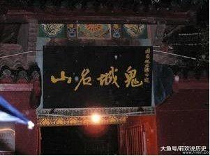 中国10大恐怖闹鬼地
