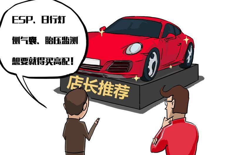 低配车和高配车该如何做出挑选?