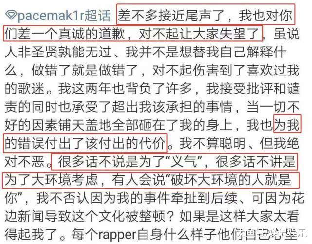 PGone承认与李小璐恋情后再发声:更多毁三观事情远比我的故事精彩